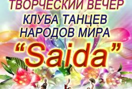 28.04.2018 Юбилейный   творческий вечер  Клуба танцев народов мира  «Saida» 17.00
