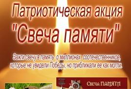 21.06.18 Патриотическая акция «СВЕЧА ПАМЯТИ» 21 ИЮНЯ  22.00