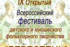 06.05.18 В 14.00 Праздник  народного творчества   «БЕРЕСТЕНЬ»