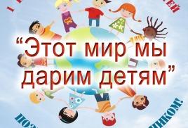 1 июня  17.00 День защиты детей