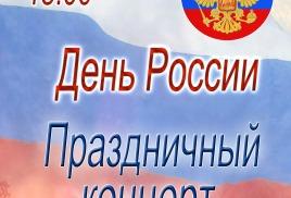 12.06.18 День России