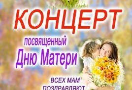 24 ноября В 17.00 День матери