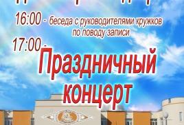 15.09.18 День открытых дверей!