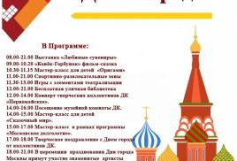 9.09.18 День города Москва